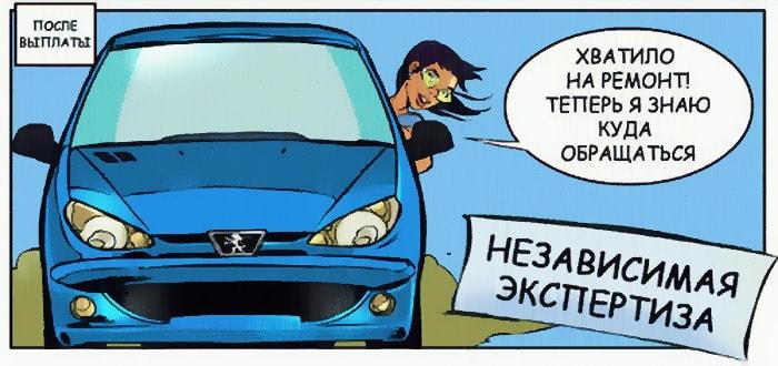 автоэкспертиза_3-min